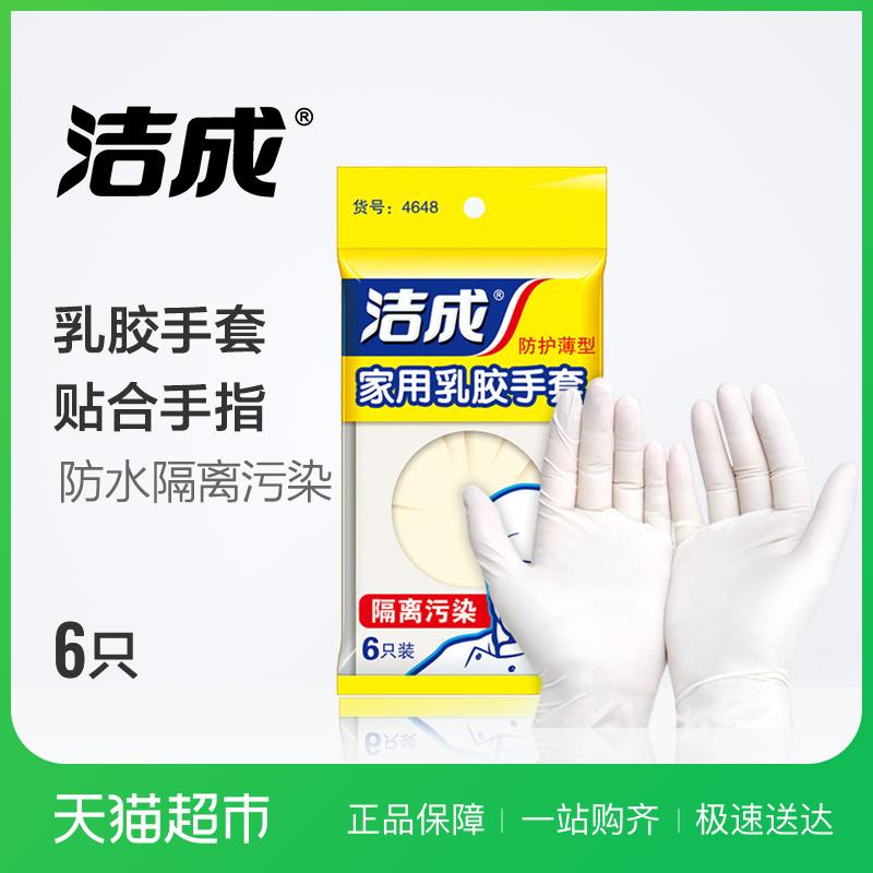 Чистый становиться домой домой бизнес водонепроницаемый эмульсия перчатки 6 только тонкий размер изоляция грязный краситель