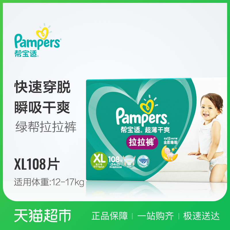 Pampers pull pants plus size XL108 ultra-thin breathable universal baby diapers diaper non-diaper