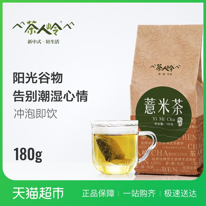 Чай человек хребет Yi чай китайский пакет 180G 45 пузырь чистый Yi благожелательность выпекать выпекать мешок пузырь чай цветы чай