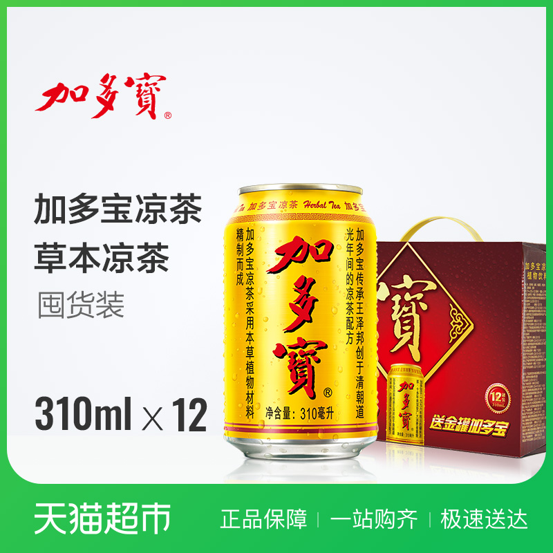 Jiaduo Herbal Tea Tea Drink 310ml * 12 / Box верх Пожарная пища JDB