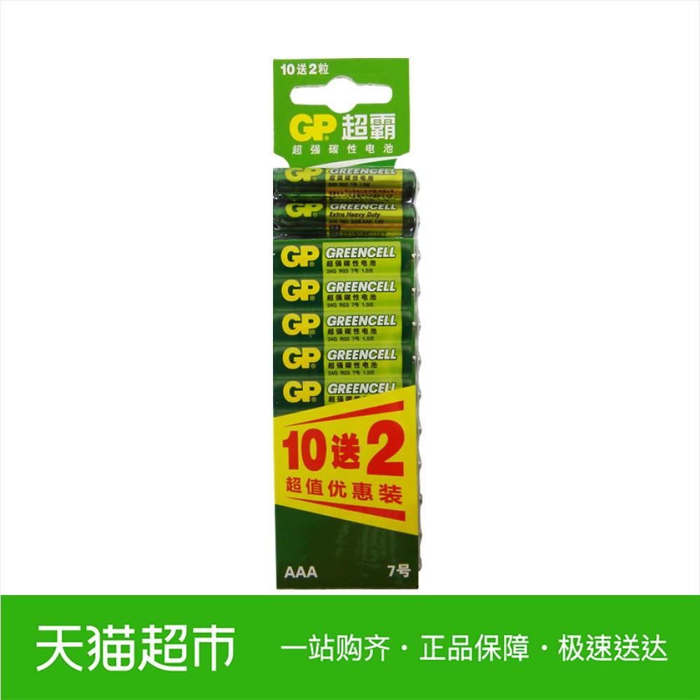 GP超霸7号10粒送2粒电池高能无汞碳性七号儿童玩具遥控器干电池