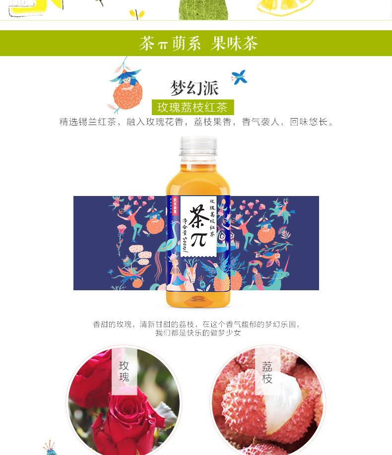 农夫山泉 茶π 柚子绿茶 500ml 茶派饮料