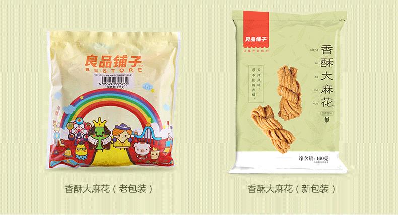 良品铺子天津麻花160gx2袋小吃零食特产传统糕点组合