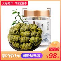 Qingyuantang Yandang Mountain Dendrobium Maple Bucket 30g Huoshan Source копия Дикий кипящий чай для здоровья