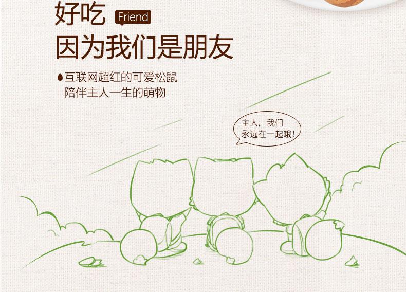 三只松鼠 夏威夷果265g零食坚果炒货干果奶油味开口
