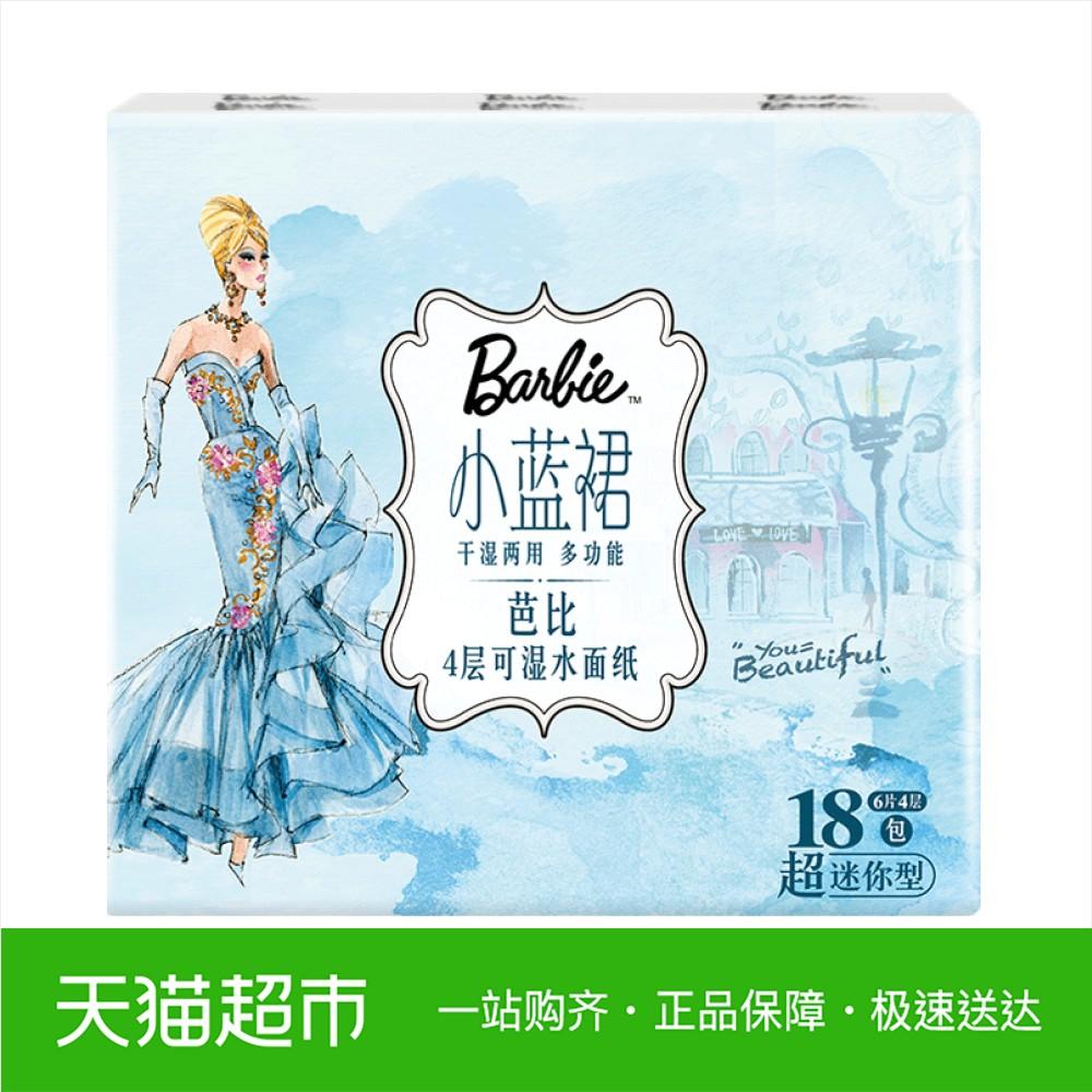 芭比4层6片18包手帕纸手绘小蓝裙便携加厚餐巾纸纸巾