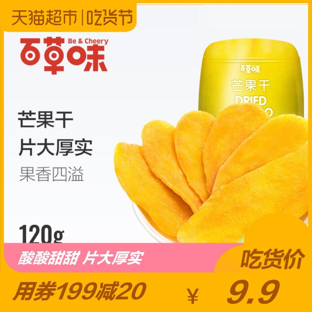 Сто травяной манго сухой 120g случайный нулю еда манго лист мед консервы фрукты засахаренный фрукты сухой