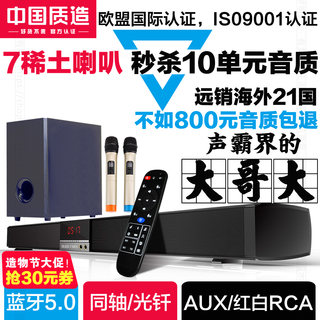 Echo wall TV stereo 5.1 surround family living room cinema set 3D subwoofer kge Bluetooth speaker