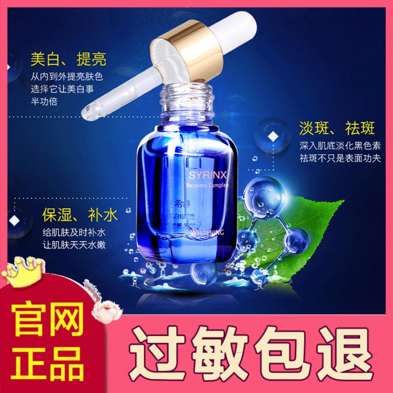 希芸官方官网正品化妆品套装祛斑美白修护液补水精华液淡斑小蓝瓶