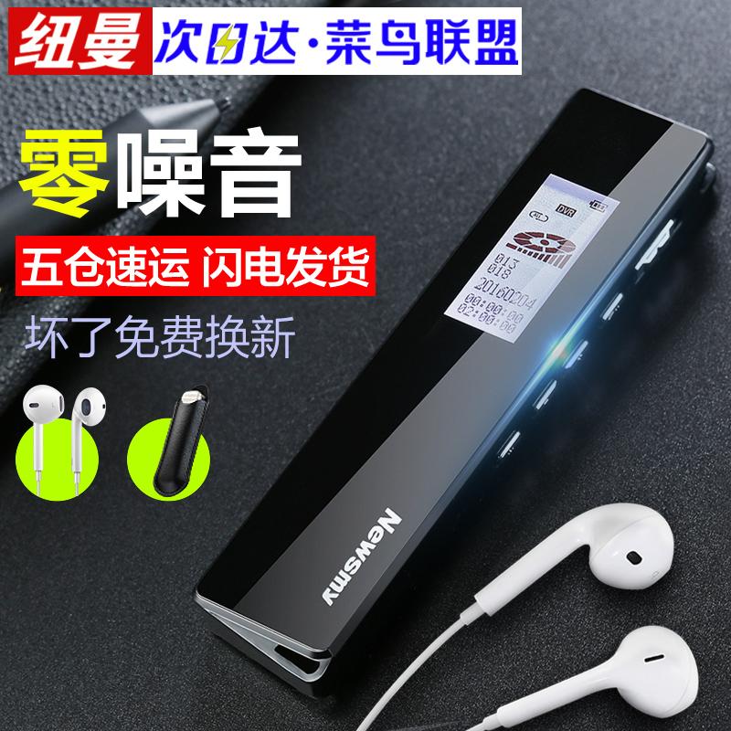 纽曼录音笔微型专业高清远距降噪正品迷你学生声控取证录音防隐形