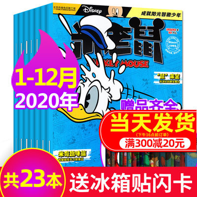 Mickey Mouse Magazine 2020 1/2/3/4/5/6/7/8/9/10/11/12 packaged Disney children's cartoon animation puzzle games early education children's books story picture book books over periodical