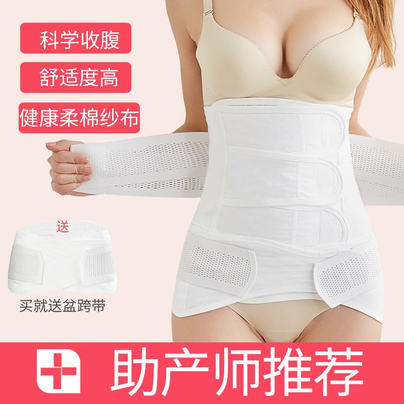 Vành đai bụng, vành đai, cơ thể hình thành, tháng, gạc, bông, giảm béo, đốt cháy chất béo, chăm sóc cơ thể, phụ nữ mang thai, điều dưỡng, hình thành vành đai