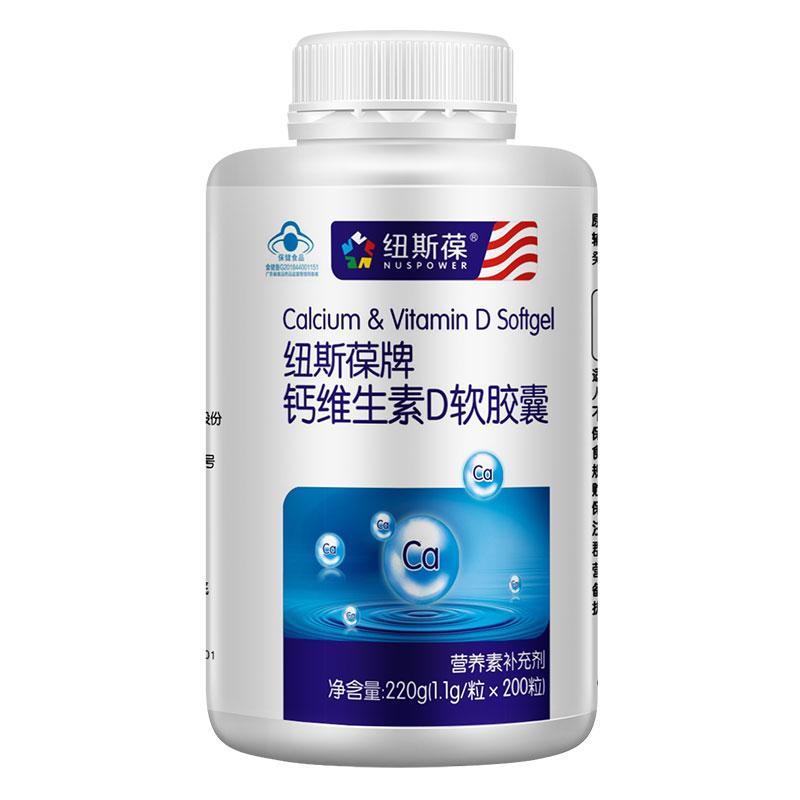 买一送二】纽斯葆钙片碳酸钙钙软胶囊中老年男女性老年人钙片骨质