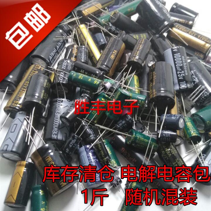 维修配件混装杂cbb电解电容电容电子元件电阻包500克1斤称重处理