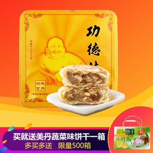 【限量折扣】上海功德林净素月饼中秋礼盒功德金牌656g五仁多口味苏式月饼团购