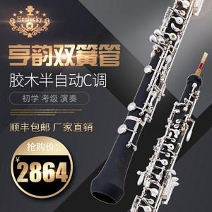 亨韵乐器c调双簧管半自动镀银按键七天退换专业演奏终生保修包邮