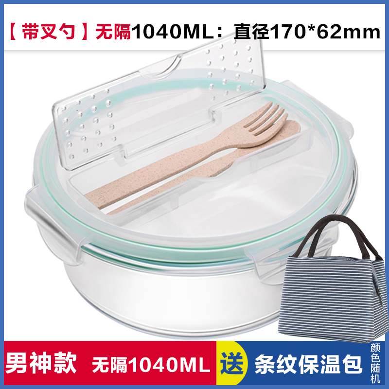 With a fork spoon without a white circle 1040ML, gift insulation package