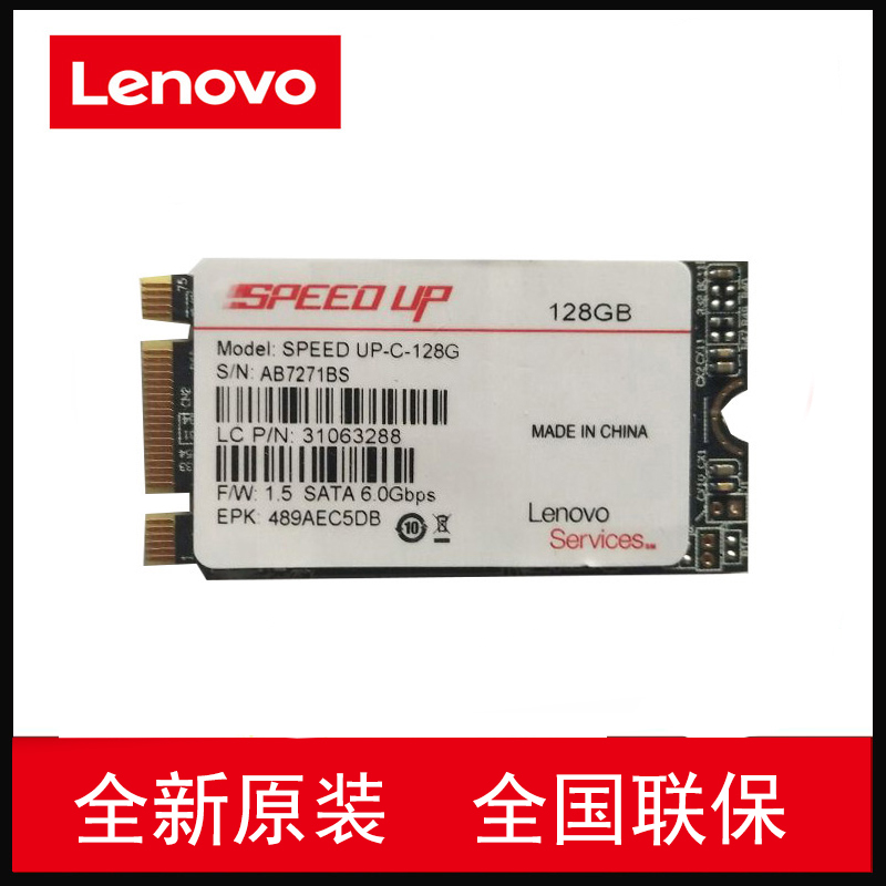Lenovo Lenovo 120g solid state drive SSD NGFF solid state 2242 X250 solid  state M 2 2242