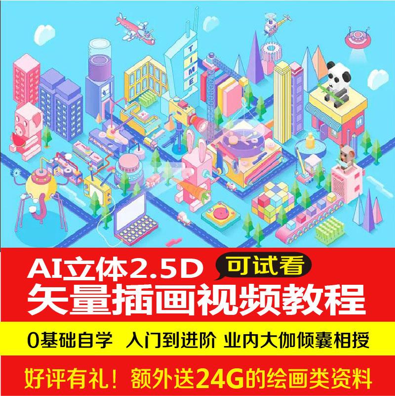 d08AI商业插画视频教程立体2.5D矢量插画公共交通零基础入门自学