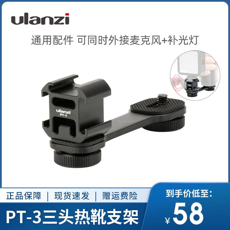 优篮子PT-3三头热靴底座适配手机稳定器单反相机外接麦克风支架