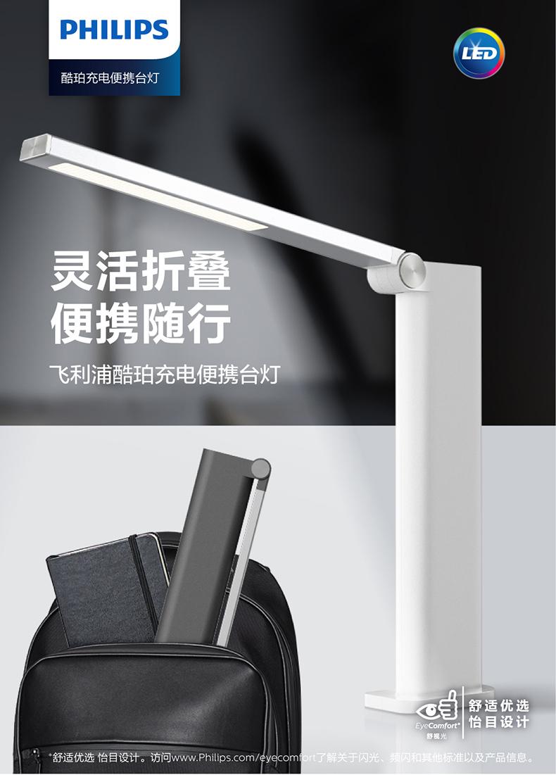 Philips 飞利浦 酷珀 折叠便携护眼台灯 双重优惠折后¥69包邮
