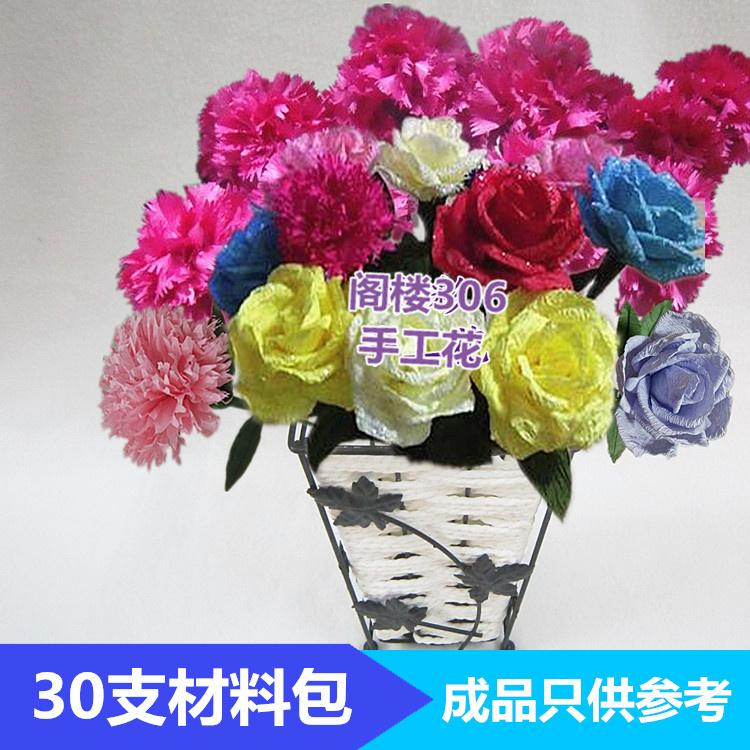 康乃馨玫瑰花折纸材料套装 纸藤花皱纹纸花教师节30支手工材料包图片