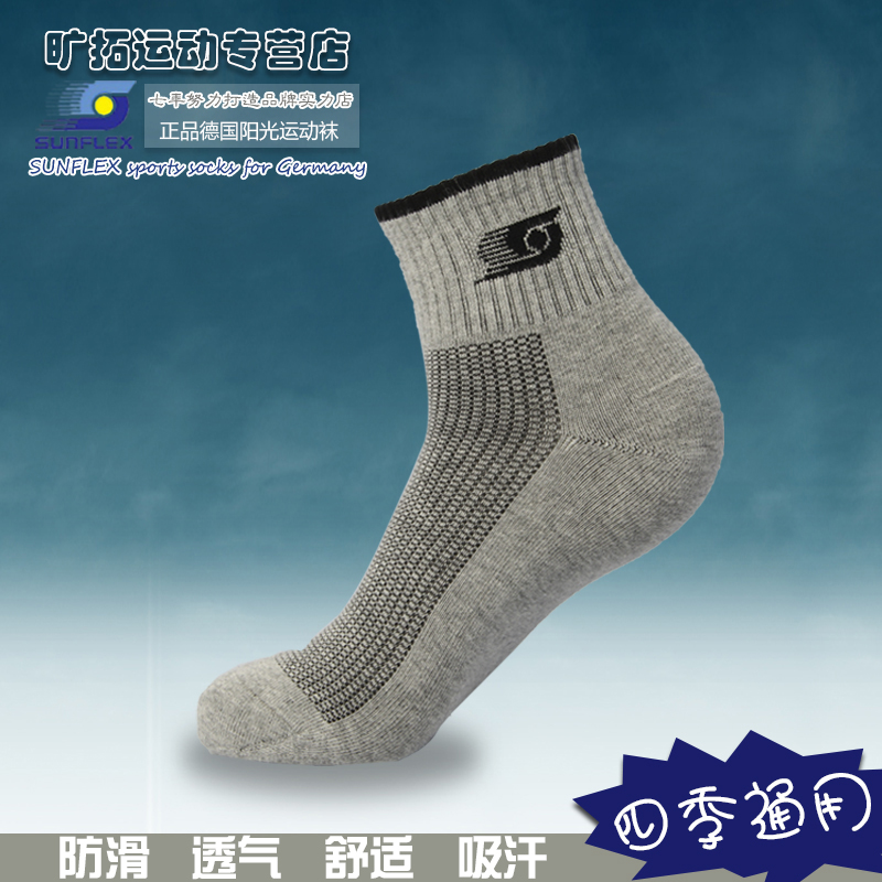 Authorized genuine Sun SUNFLEX table tennis socks table tennis socks sports  socks 153e9089c