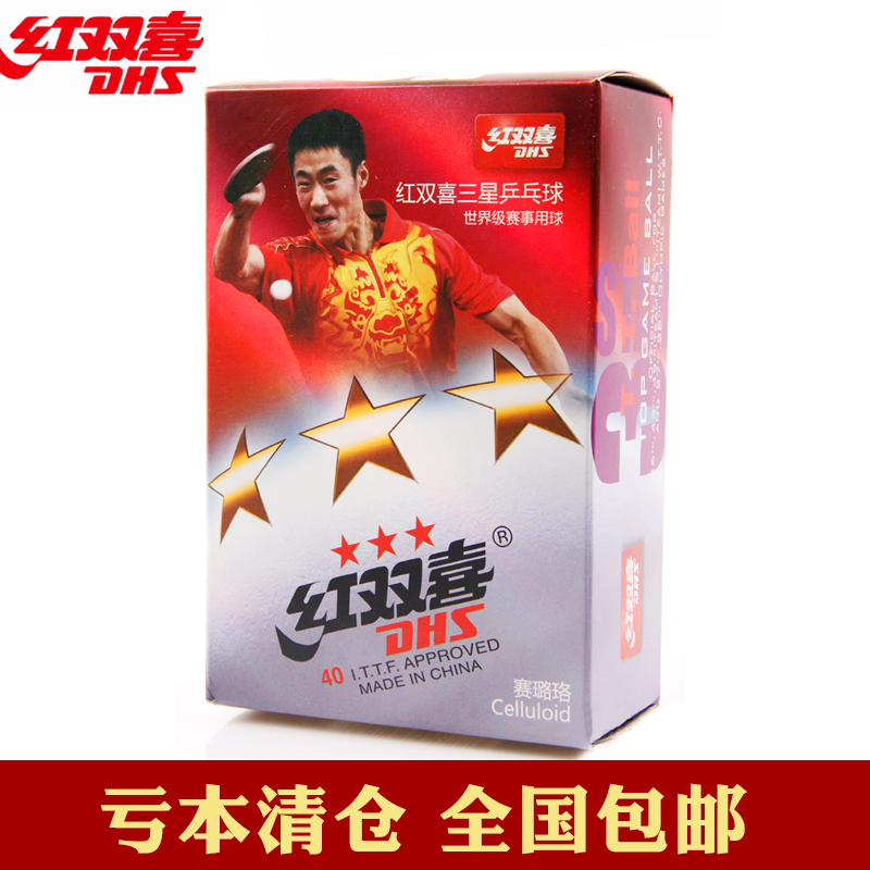 Counter genuine DHS Red Double Happiness Samsung table tennis 3 star 40mm  six loaded celluloid table c715b9098