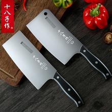 十八子作多厨房切菜砍骨刀不锈钢刀具