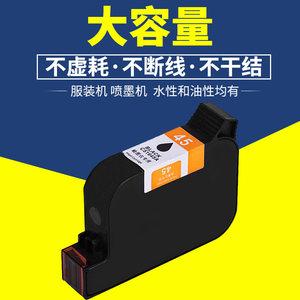 适用斯米特 ST-1800T 1600T 2000T ET-185-2 165-2 汇锦H-235 215 195 海普170C 190C 服装纸样切割机墨盒