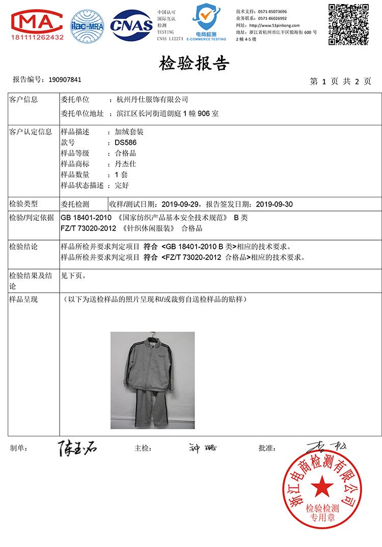 【已质检】卫衣套装男休闲2019新款加绒情侣运动服外套DS586TP105