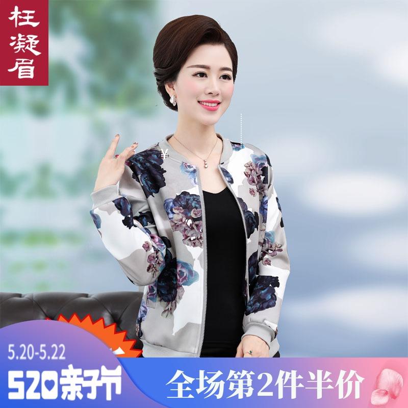 中老年女装春装外套长袖大码妈妈装春装外套中年秋装夹克开衫上衣