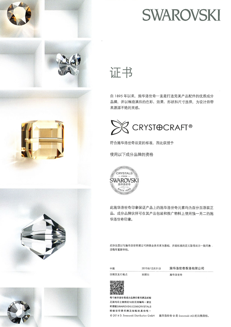 Swarovski Cert Chinese Version 2015.jpg