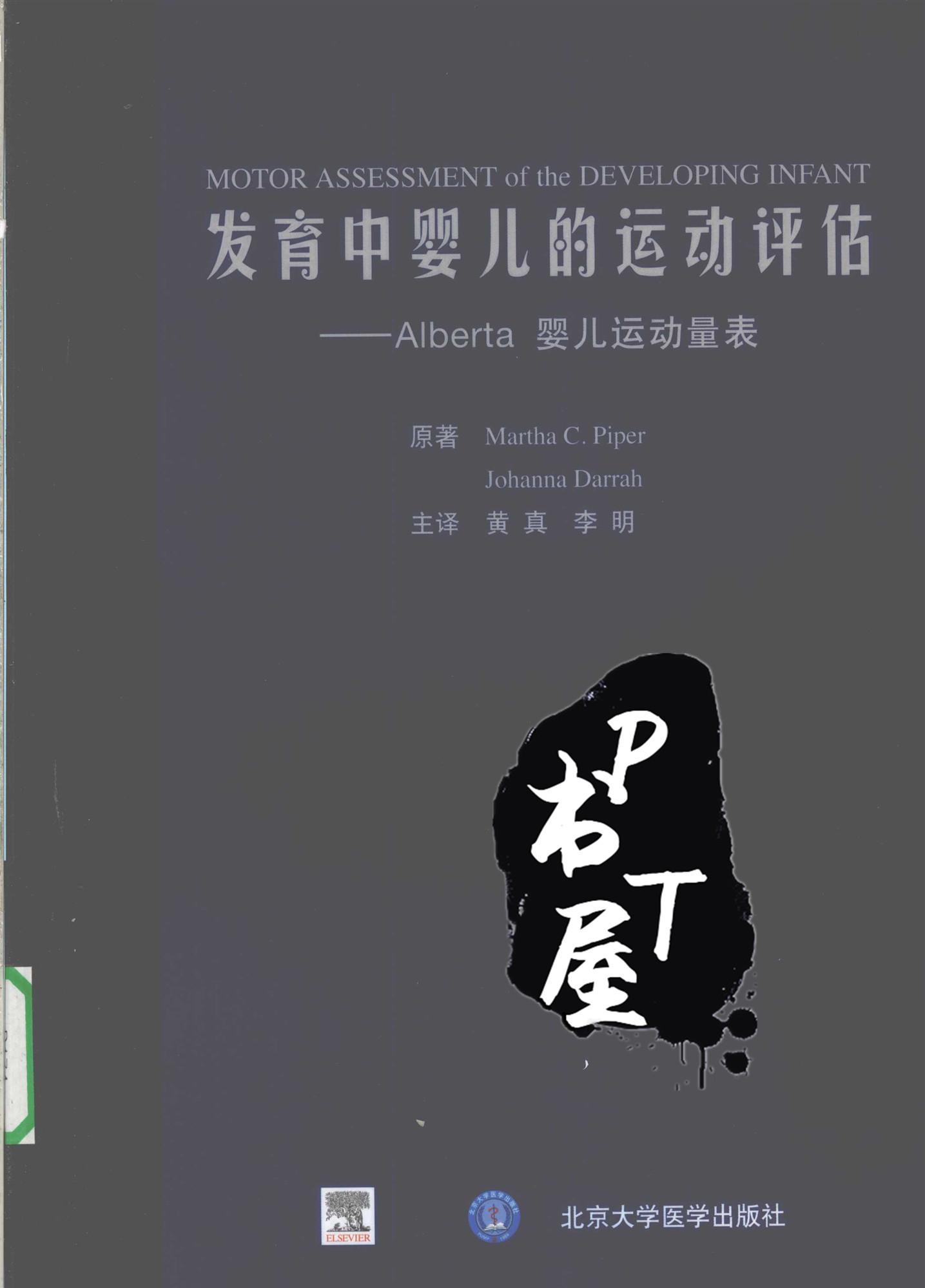 发育中婴儿的运动评估:ALBERTA婴儿运动量表 Book Cover