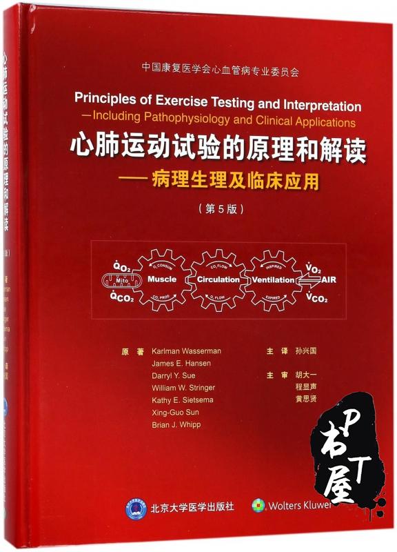 心肺运动试验的原理和解读 病理生理及临床应用 第5版 Book Cover