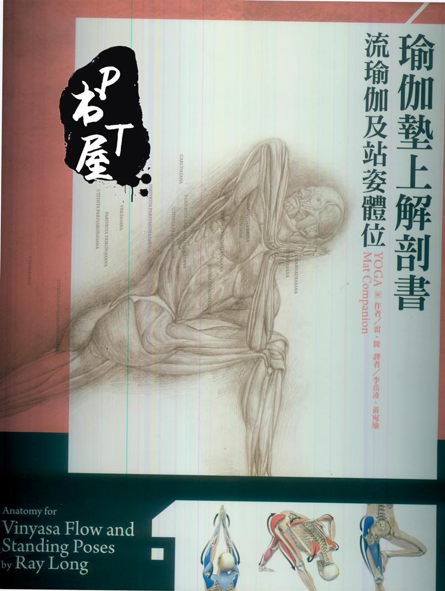 (台版)瑜伽垫上解剖书-流瑜伽及站姿体位 Book Cover