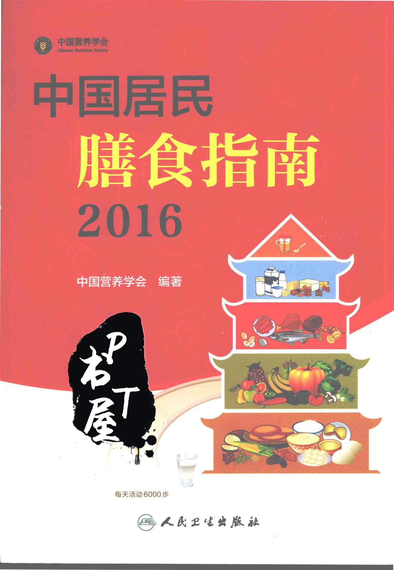 中国居民膳食指南 2016版 Book Cover
