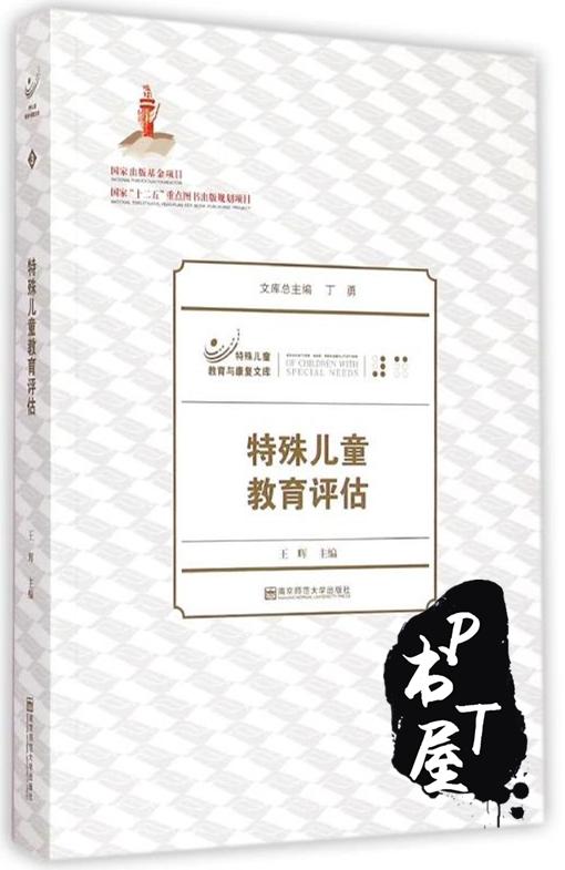 特殊儿童教育评估 Book Cover