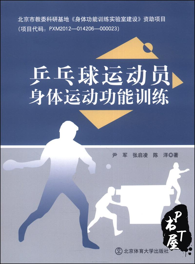乒乓球运动员身体运动功能训练 Book Cover