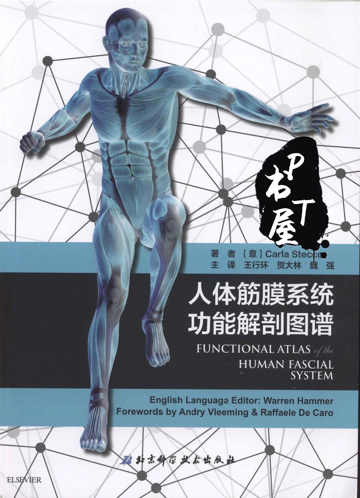 人体筋膜系统功能解剖图谱 Book Cover