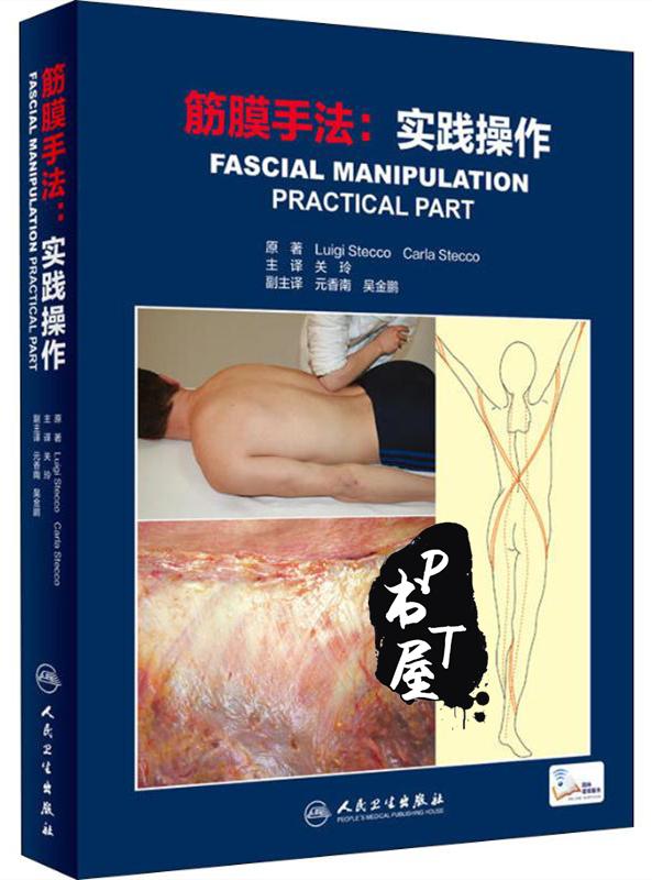 筋膜手法 实践操作 2018版 Book Cover