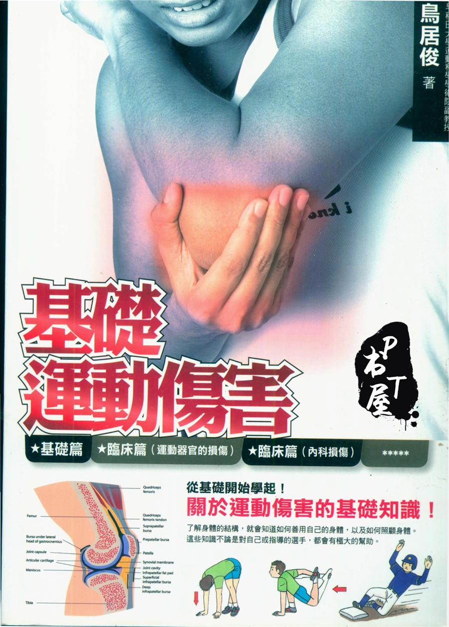 (台版)基础运动伤害 Book Cover
