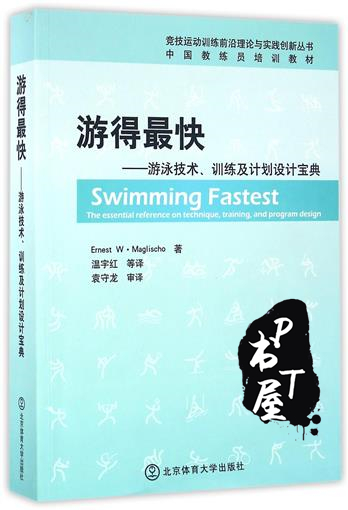 游得最快 游泳技术 训练及计划设计宝典 Book Cover