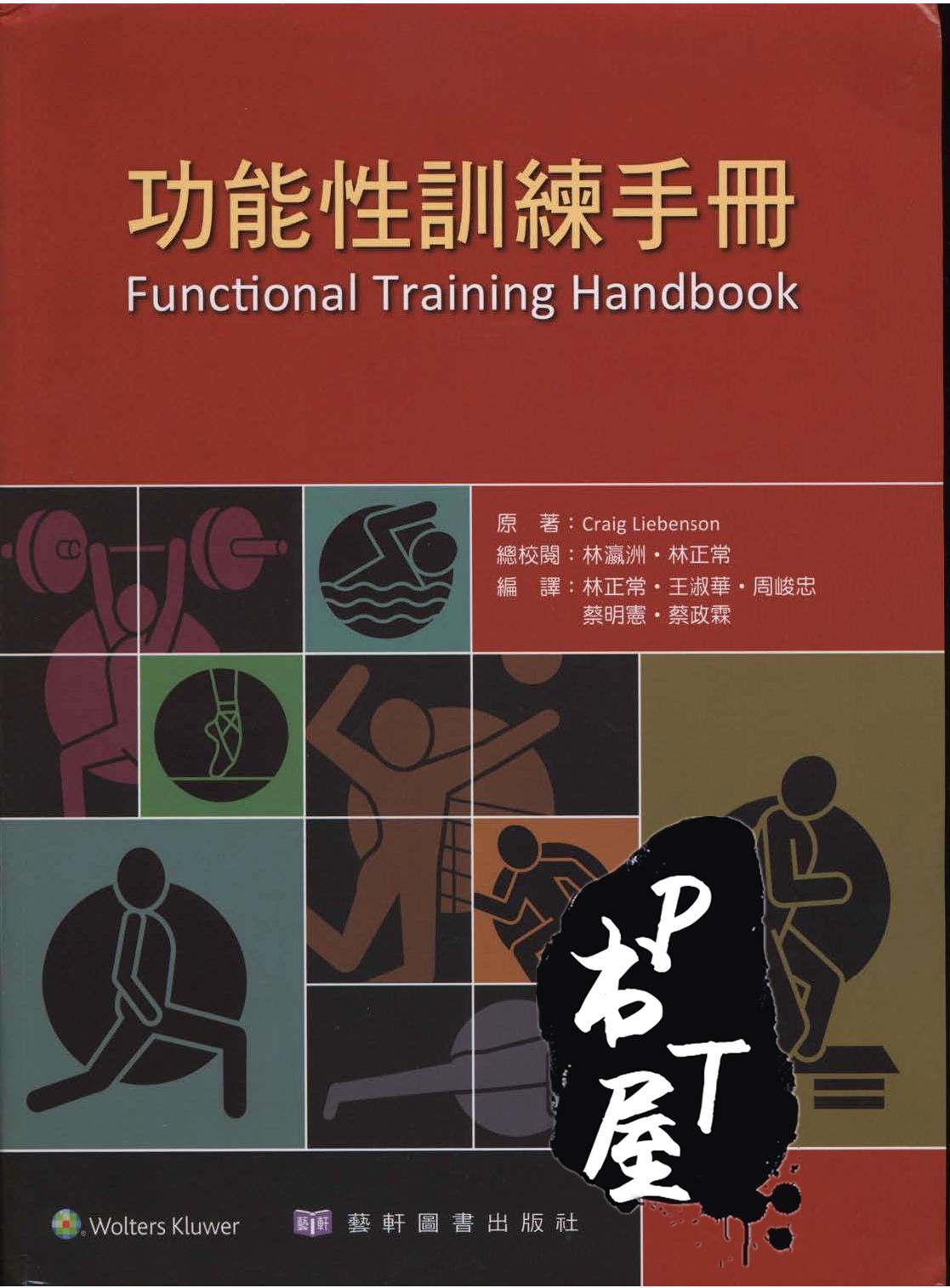 (台版)功能性训练手册 Book Cover