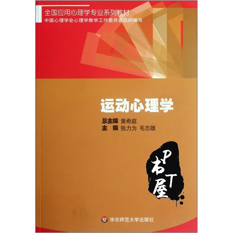 运动心理学 Book Cover