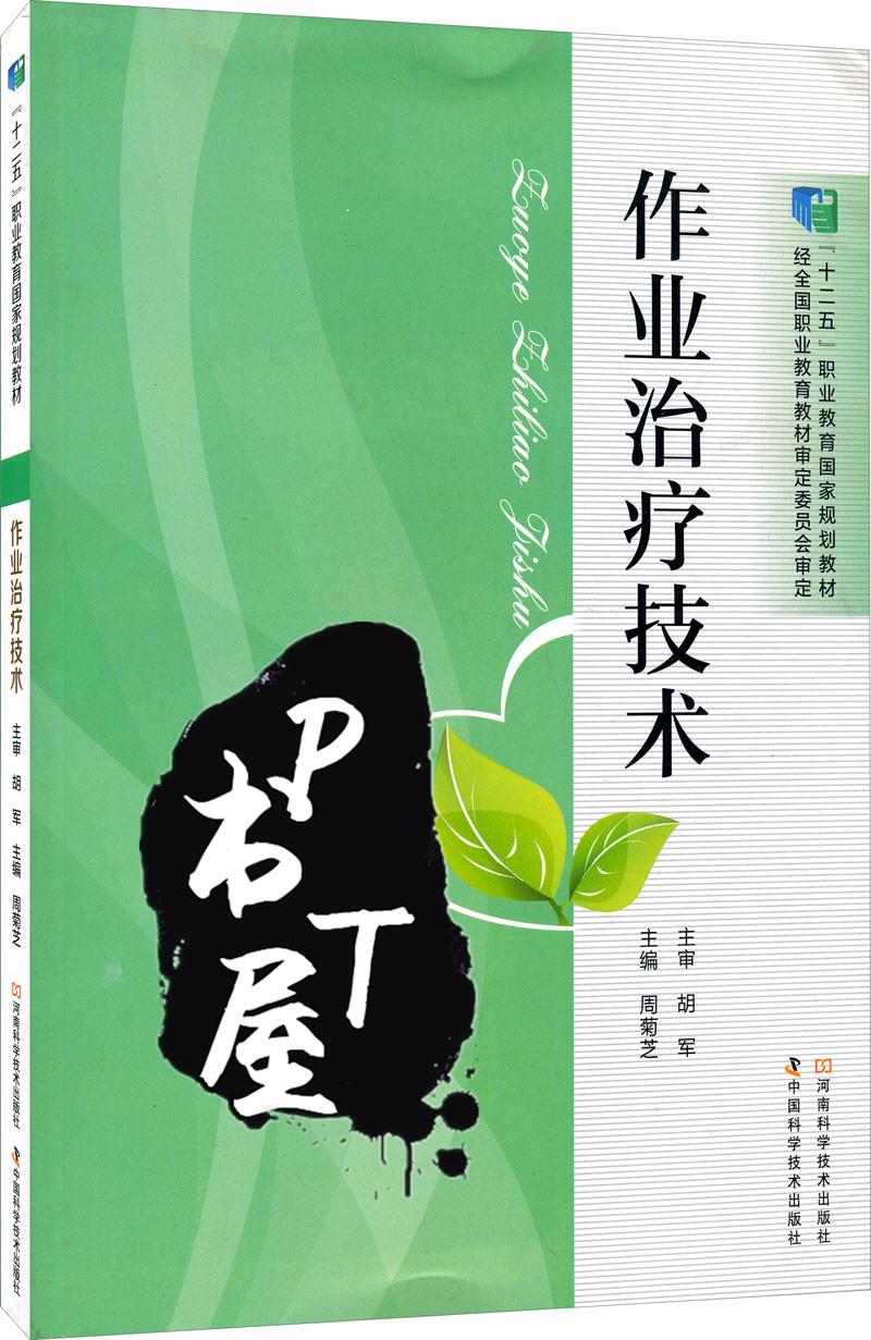 作业治疗技术 Book Cover