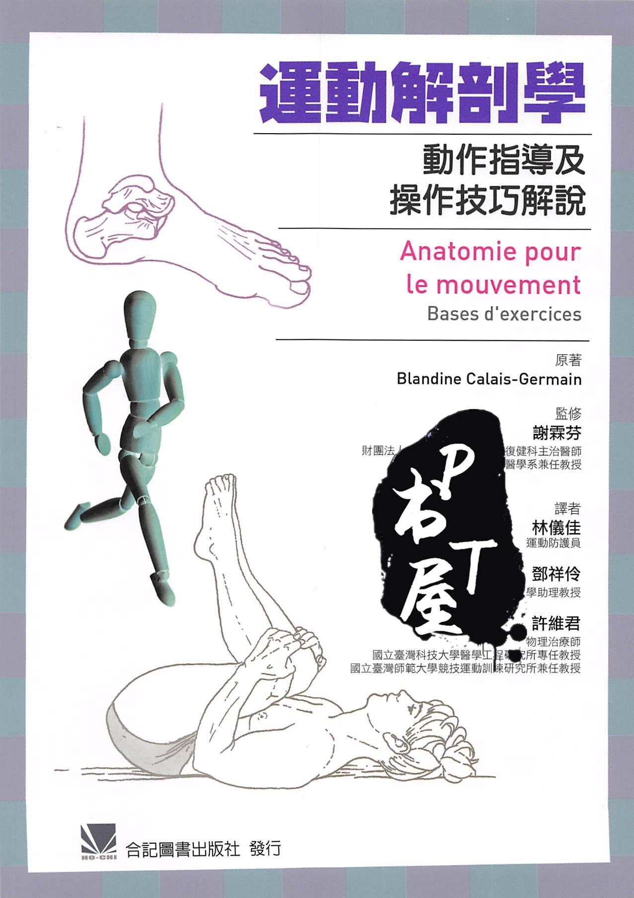(台版)运动解剖学--动作指导及操作技巧解说 Book Cover