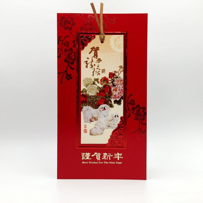 USD 4.83] 2018 year of the dog new in creative New Year greeting ...