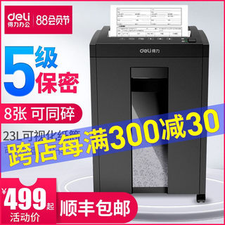 Deli 27530 paper shredder office large file shredder commercial high-power electric silent paper shredder electric file shredder office 23L large capacity household paper shredder