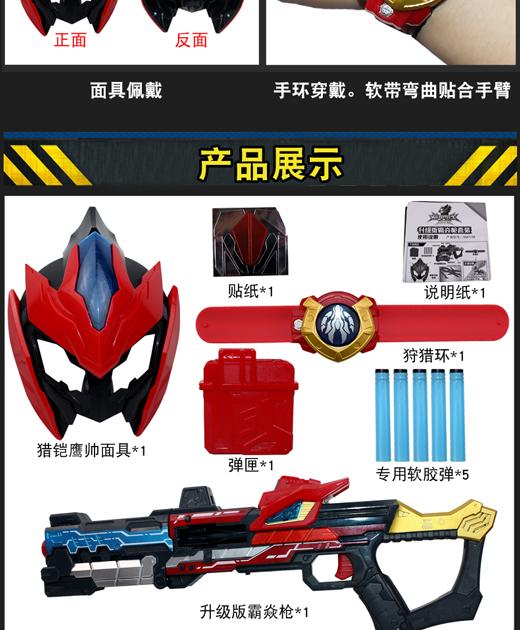 铠甲勇士猎铠玩具马帅武器套装霸炎枪升级版冰羽超雳弓刃鹰帅玩具商品详情图